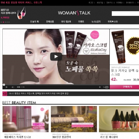 On Womanstalk, a video of a celebrity introducing cosmetic products at the cheapest price is uploaded everyday at midnight, which is a new form of e-commerce service since the website can take advantage of the Korean Wave. (image: Womanstalk)
