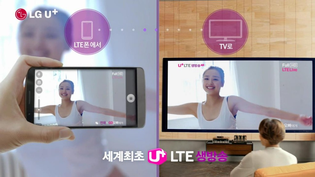 LTE Live Broadcasting is the world's first video LTE service in which the video filmed by the smartphone outside can be shared in full-HD images and in live-time with family, lovers or friends watching the video feed through the TV in their homes. (image: LG UPlus)