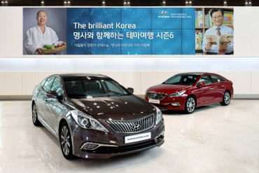 Hyundai Motor Group to Hold 6th 'Trip with the Distinguished' Event