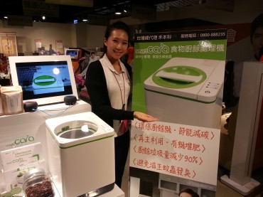 SmartCara's Food Garbage Disposal Unit Wins European CE Mark