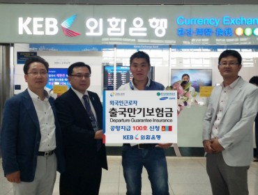 Korea Exchange Bank Makes 100th Departure Guarantee Insurance Payment
