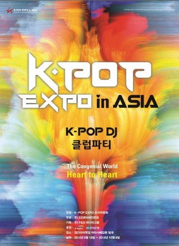 The Biggest K-pop Expo to be Held Alongside with Incheon Asia Games