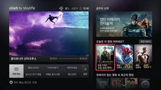 The service has been only for Olleh TV Smart users but KT plans to expand its service range to all of its IPTV subscribers by the end of this year. (image: KT Olleh TV)