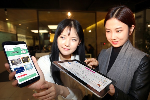 South Koreans can now use a safer payment tools through the company's new online payment service. (image: LG Uplus)