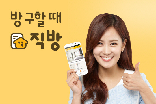 The application has quickly grown to become a service with the most number of listings and a service that closed the most number of rent deals in Korea. About 30,000 studios for rent are updated on a daily basis and for over 100,000 times a month on average inquiries for a vacant studio have been made through Jik-Bang. (image: Jik-Bang)