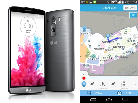 """LG G3″ to Successfully Deploy Indoor Positioning Technology for Smartphone"