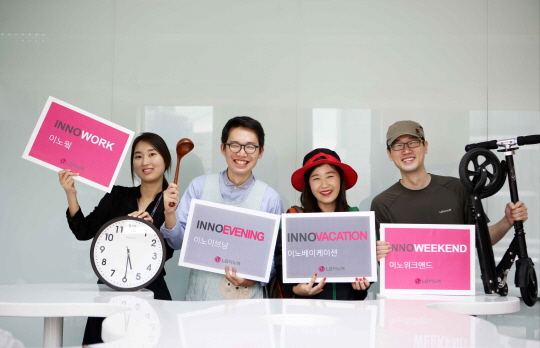 "LG Innotek to Stage ""Don't Be a Workaholic"" Campaign"