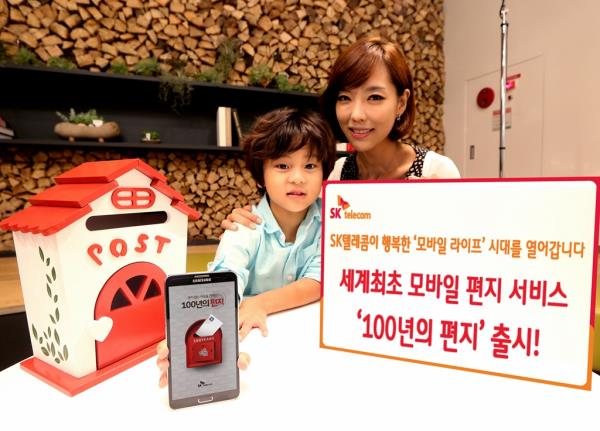 A mail receiver will get a phone message or an email that notifies the mail arrival on the designated day in the future. (image: SK Telecom)