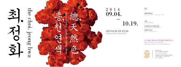 Third Special Exhibition at Culture Station Seoul 2