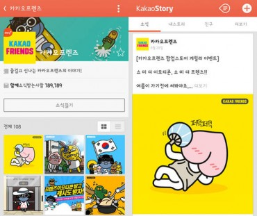 "Kakao to Debut New Service ""Story Channel"""