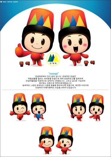 "Korean Mascot for Civil Defense to Dispel Its ""Stiff and Dull"" Image"