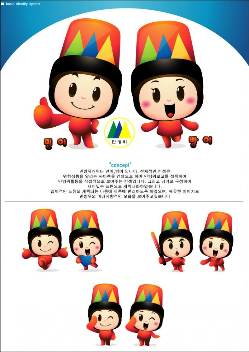 "Korean Mascot for Civil Defense to Dispel Its ""Stiff and Dull"" Image"