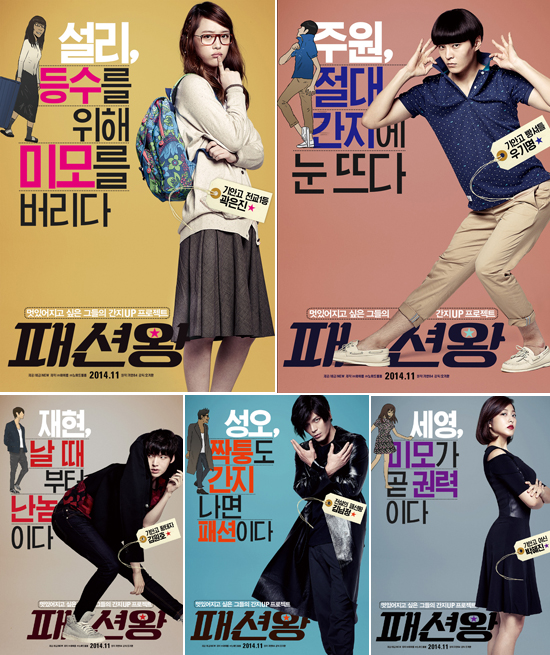 "A movie poster of ""Fashion King"" (image: film production NEW)"