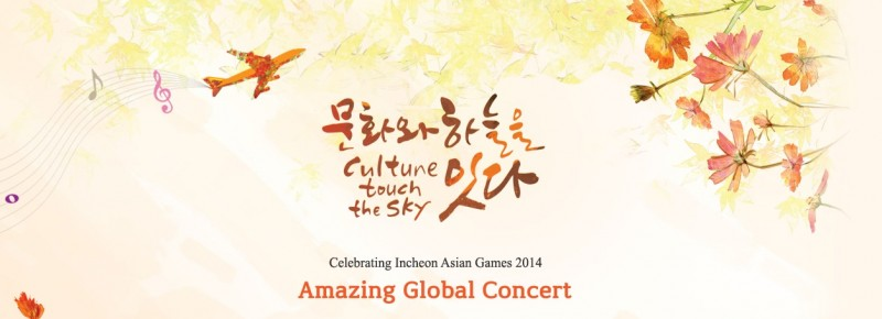 Melodies for the Asian Games Incheon 2014 filling Incheon International Airport!
