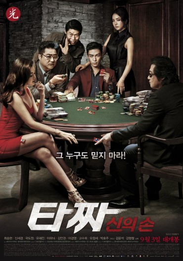 """Tazza 2: Hands of God"" to Be Released in Overseas Countries"