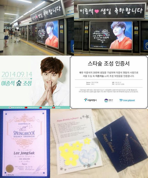 Lee Jong-suk Forest to Be Created in Mapo, Seoul