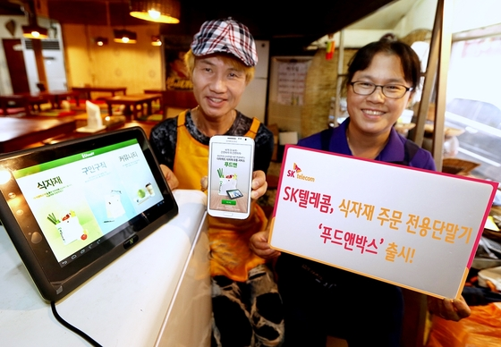 "Food & Box is an easy-to-use terminal for the direct purchase platform ""Food & Service"" (image: SK Telecom)"