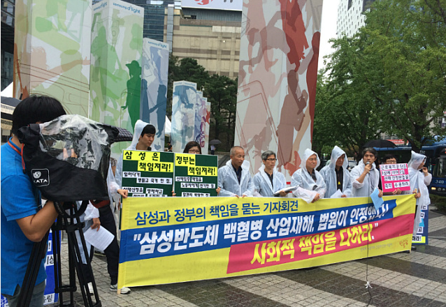 Samsung to Compensate All Qualified Leukemia Victims