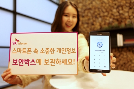 SK Telecom Launches Application to Protect Customers' Privacy
