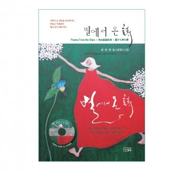 Korea's First Quadrilingual Anthology Book Published