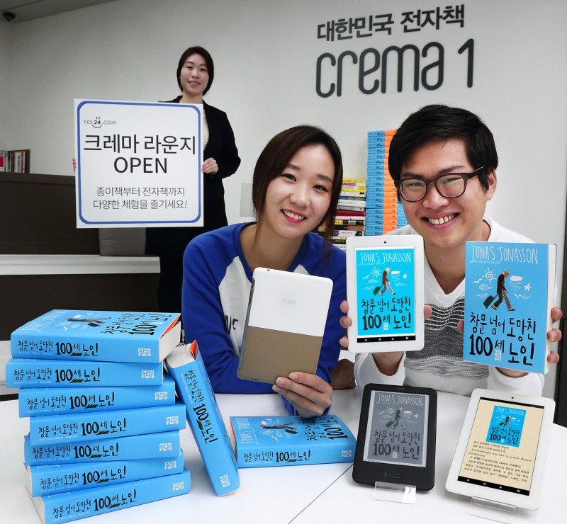 Yes24 Sets Up E-book Pop-up Store in Gangnam Streets