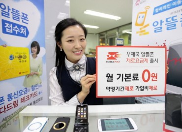 Korea Post to Make a Discount Phone Offer You Can't Refuse