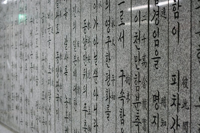 Hangul to Display Its Charm to Drive Korean Wave