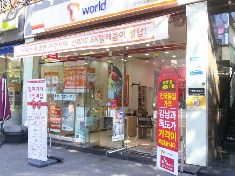 SK Telecom May Introduce another Foreign Smartphone in Addition to iPhone