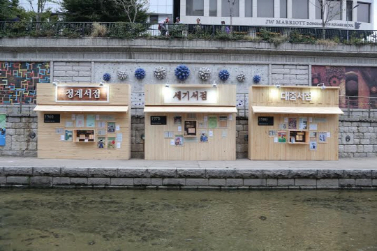 The Seoul Metro Government, Naver, a leading search portal in South Korea, and the Naver Cultural Foundation have collaborated in changing the 25 bookstore signs. (image: Naver)