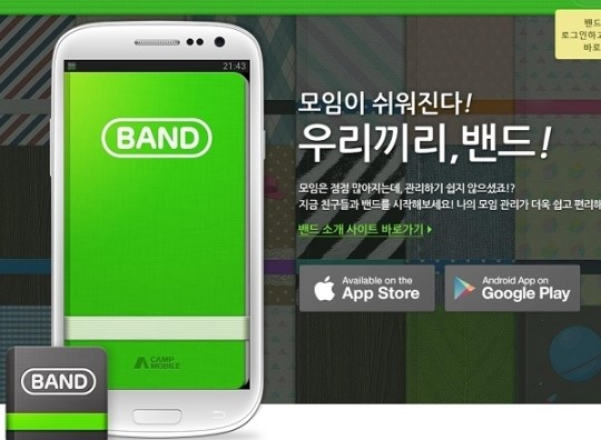 Naver Corporation's U.S. Subsidiary Launches BAND, A Korean Private Group Sharing App Sensation