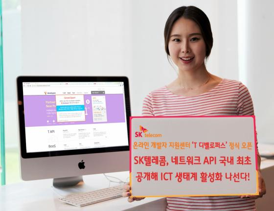 SK Telecom opens its network application programming interface (API) for its mobile telecom-related features and information to developers. (image: SK Telecom)