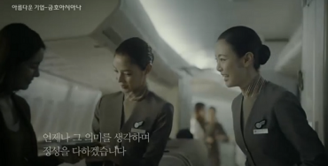 People of Short Stature Can't Become Flight Attendant in Korea?