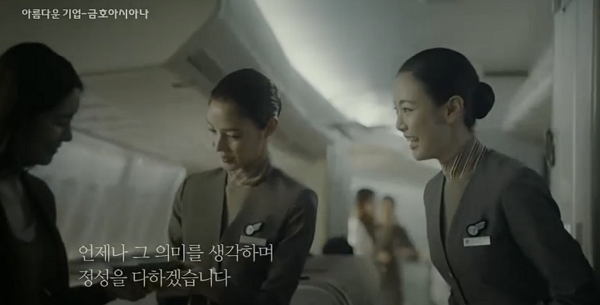 Only Asiana Airlines and its affiliate Air Busan abandoned the physical qualifications in 2008 when they were warned by the human rights commission. (image: Asiana Airlines commercial capture)