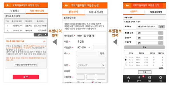 Voters Can Now Give Donation to Politicians Using Smartphone