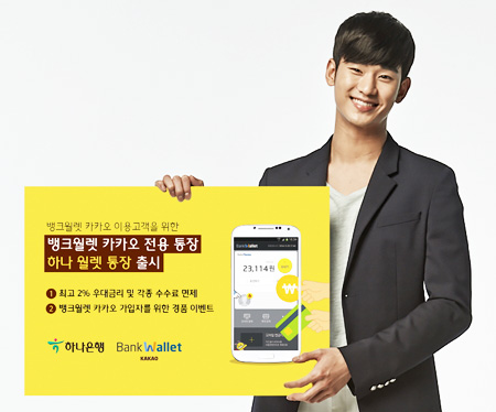 "Banks Rush to Offer Exclusive Bank Accounts for ""Bank Wallet Kakao"""