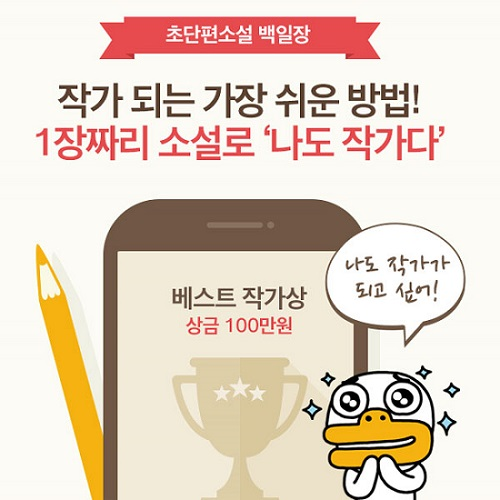 Regardless of genre, any kind of writing of less than an A4 page volume, or 2,000 characters of the Korean language, will be acceptable. (image: Daum Kakao)