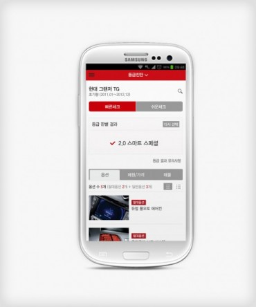 SK Encar Launches Smartphone App for Used Car Sellers