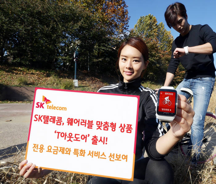 "SK Telecom Unveils Wearable Device Service ""T Outdoor"""