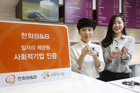 On November 20, the business group announced that its delicacy affiliate was the first Korean conglomerate to earn certification in the job-creation category. (image: Hanhwa B&B)