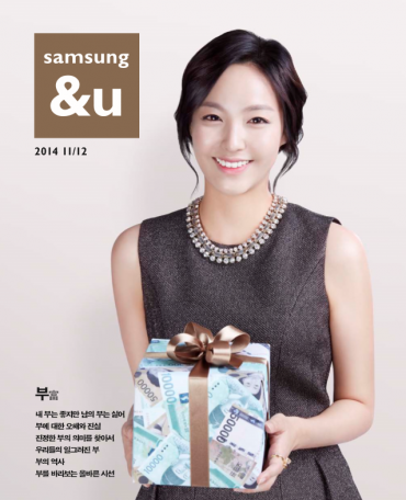 "Final Issue of ""Samsung & You"" Features Chairman Lee Kun-hee"