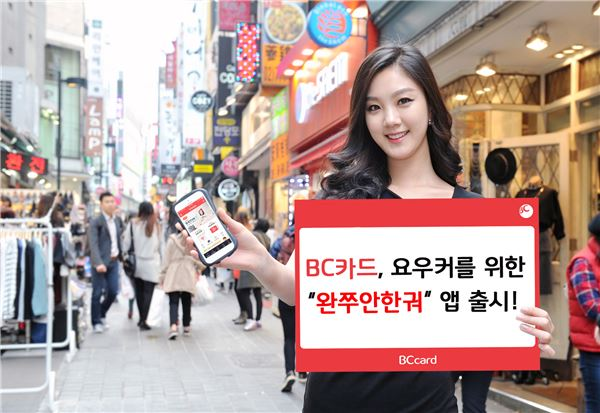 BC Card Makes Available Smartphone App for Chinese Visitors