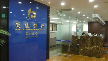 Bank of Communications Kicks off Its Yuan Settlement Bank Operations in Seoul