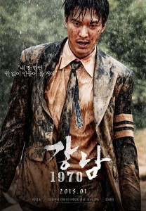 "The upcoming movie ""Gangnam 1970"" has already been sold in Asia's major markets such as Japan, China, Taiwan, Hong Kong, Vietnam, Singapore, Malaysia, and Indonesia. (image: official poster of the film ""Gangnam 1970"")"