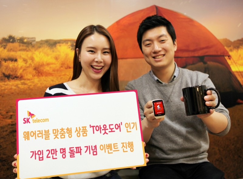 SK Telecom Adds 20,000 T Outdoor Subscribers in 3 Weeks