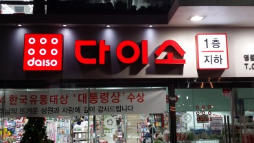 Average Korean Bought 17 Items from Daiso in 2014