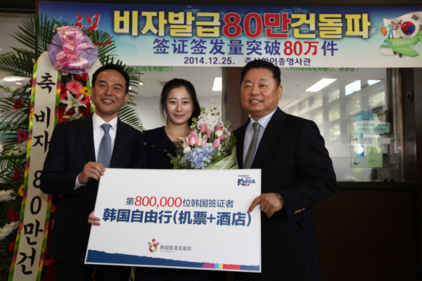 The fever for Korean visas that originated in the eastern part of China is spreading to central and western China. (image: Korean Consulate General in Shanghai)