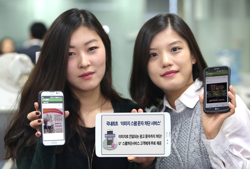 LG Uplus Develops Korea's First Image Spam Blocker