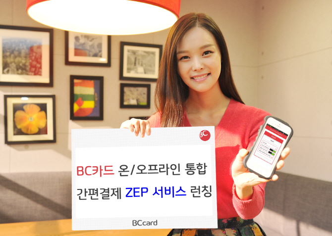 BC Card Introduces Beacon-based ZEP Payment Service