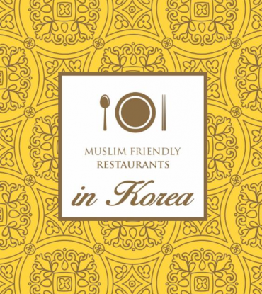 KTO Publishes Guide Book on Muslim Friendly Restaurant in Korea