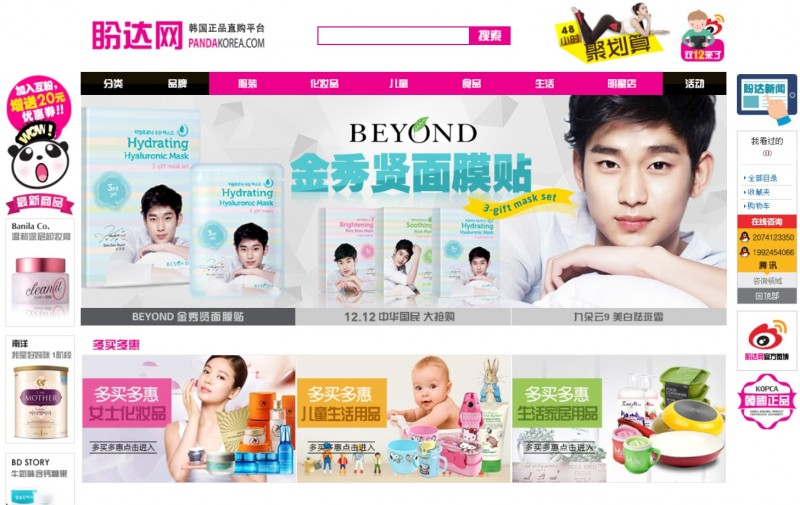 KeyEast and Pandakorea Collaborate to Become Korean Alibaba in Chinese Market